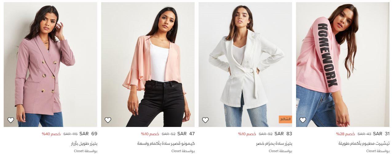 عروض موقع ستايلي سعودي للنساء